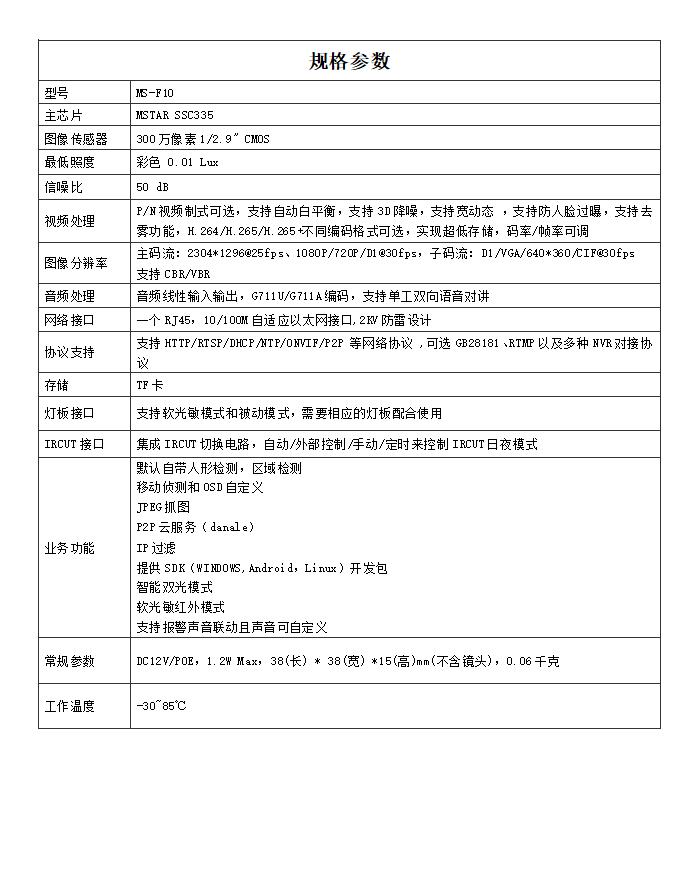 MS-F10规格书更改.png
