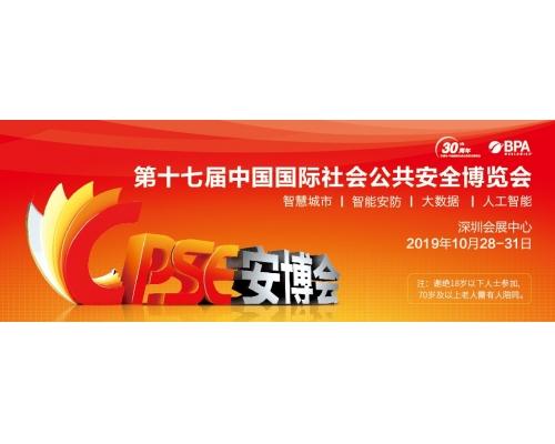 2019年PSE安博会!安佳威视在深圳会展中心9B12等您