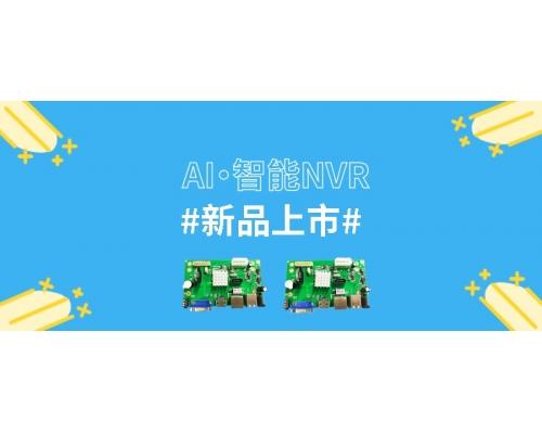 新品   AI智能,9路/16路NVR全新上市!【上篇】
