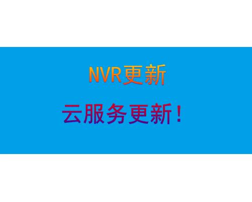 【技术篇】NVR更新说明—云服务更新!