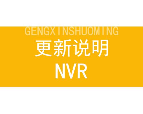 【技术篇】NVR更新说明:更多功能欢迎体验!