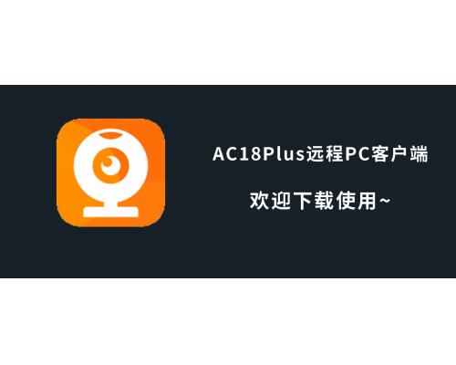 AC18Plus支持电脑PC客户端啦,欢迎下载测试使用