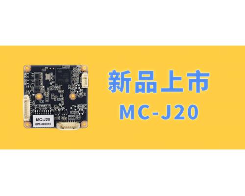 【新品】经典黑光全彩、智能双光模组全新发布!