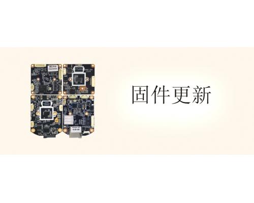 【技术篇】MC-F40、MY-E10固件更新