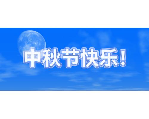 【通知】安佳威视2021年中秋节放假通知